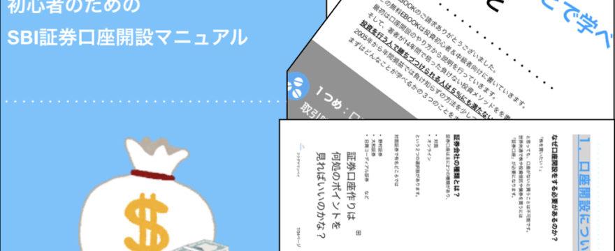 SBI証券口座開設のため手順書 無料EBOOK始めました。