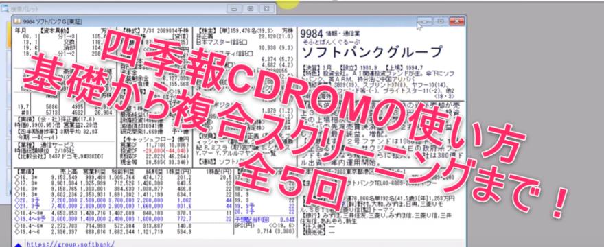 四季報CDROMの使い方を全5回動画で