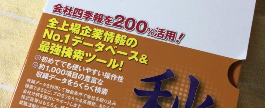 本日四季報秋号が発売&検索の結果
